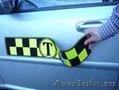 Магнитные ленты такси опт