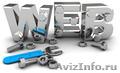 Создание, продвижение сайтов., Объявление #1322421