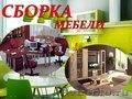 Сборка мебели,  Сборка кухни под ключ:2-77-23-71