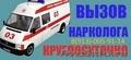 Вывод из запоя на дому. Новосибирск.