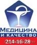 Выведение из запоя на дому. Новосибирск.