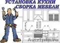 Предлагаем вам услуги профессиональных сборщиков мебели:3-81-72-52, Объявление #1332922