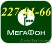 Городской номер 2279166 мегафон с переоформлением, Объявление #1367365