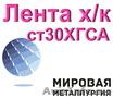 Лента х/к ст 30ХГСА 0, 3 мм,  0, 5 мм,  0, 8 мм и 1, 0 мм