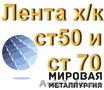 Лента х/к ст 50 и ст 70 от 0, 3мм до 3мм ГОСТ 2284-79