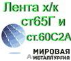 Лента х/к ст 65Г и ст 60С2А от 0, 5 мм до 2 мм ГОСТ 2284-79