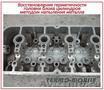 Ремонт ГБЦ  методом напыления металлом