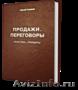ПРОДАЖИ ПЕРЕГОВОРЫ, ( практика / примеры ) ПОЛНАЯ версия, Объявление #1577705
