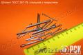 Шплинт ГОСТ 397-79 стальной и из цветных сплавов, Объявление #1586264