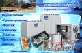Вентиляция,  кондиционирование,  отопление,  водоснабжение