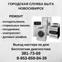 Ремонт холодильников,  стиральных и посудомоечных машин в Новосибирске