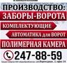 Заборы,  ворота от производителя в Новосибирске!