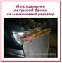 Замена пластиковой банки радиатора на новую металлическую. - Изображение #2, Объявление #1549549