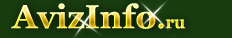 Обучение и Работа в Новосибирске,предлагаю обучение и работа в Новосибирске,предлагаю услуги или ищу обучение и работа на novosibirsk.avizinfo.ru - Бесплатные объявления Новосибирск Страница номер 6-1